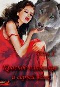 """Обложка книги """"Красное платьице и серый волк"""""""