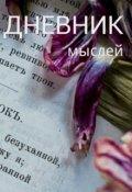 """Обложка книги """"Дневник мыслей"""""""