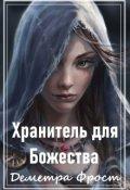 """Обложка книги """"Хранитель для Божества"""""""