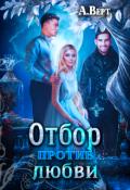 """Обложка книги """"Отбор против любви"""""""