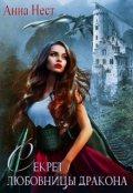 """Обложка книги """"Секрет любовницы дракона"""""""