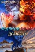 """Обложка книги """"Ледяное пламя дракона"""""""