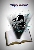 """Обложка книги """"Черти мысли"""""""