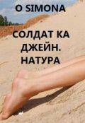 "Обложка книги ""Солдат ка Джейн. Натура"""