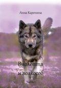 """Обложка книги """"Виолетта и волкособ. Часть 1"""""""