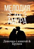 """Обложка книги """"Мелодия для Амура"""""""