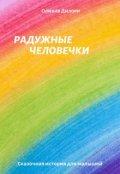 """Обложка книги """"Радужные человечки"""""""