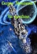 "Обложка книги ""Сказки Монашки 7 На чужбине"""