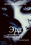 """Обложка книги """"Эра подземелий 3"""""""