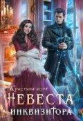 """Обложка книги """"Невеста Инквизитора, или Ведьма на отборе - к беде! """""""