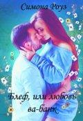 """Обложка книги """"Блеф, или любовь ва-банк"""""""