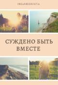 """Обложка книги """"Суждено быть вместе """""""