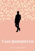 """Обложка книги """"Сын фаворитки """""""
