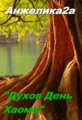 """Обложка книги """"Духов День. Хаоме"""""""