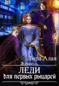 """Обложка книги """"Леди для первых рыцарей"""""""