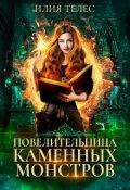 """Обложка книги """"Повелительница каменных монстров"""""""