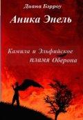 """Обложка книги """"Камила и Эльфийское пламя Оберона"""""""