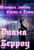 """Обложка книги """"История любви Света и Тьмы"""""""