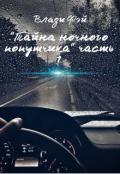 """Обложка книги """"Тайна ночного попутчика часть 1 """""""