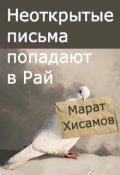 """Обложка книги """"Неоткрытые письма попадают в Рай или По ту сторону Опенрейта"""""""