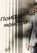 "Обложка книги ""Помощница монстра"""
