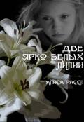 """Обложка книги """"Две ярко-белых лилии"""""""