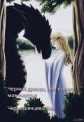 """Обложка книги """"Черный дракон, или только мое счастье."""""""
