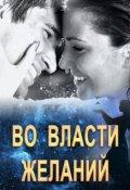 "Обложка книги ""Во власти желаний"""