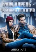 """Обложка книги """"Мой парень - частный детектив"""""""