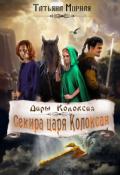 """Обложка книги """"Дары Колоксая. Секира царя Колоксая"""""""