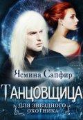 """Обложка книги """"Танцовщица для звездного охотника"""""""