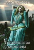 """Обложка книги """"Тринадцатая королева"""""""