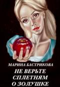 """Обложка книги """"Не верьте сплетням о Золушке"""""""