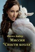 """Обложка книги """"Миссия «спасти козла»"""""""