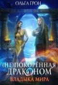 """Обложка книги """"( Не)покорённая драконом - 2. Владыка мира"""""""