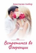 "Обложка книги ""Встретимся во Флоренции"""