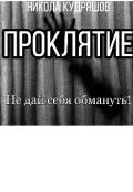"""Обложка книги """"Проклятие"""""""