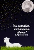 """Обложка книги """"Спи спокойно, несчастная овечка!"""""""