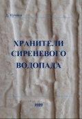 """Обложка книги """"Хранители Сиреневого Водопада"""""""
