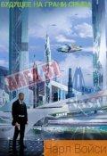"""Обложка книги """"Будущее на грани срыва"""""""