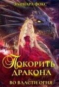 """Обложка книги """"Покорить Дракона. Во власти огня"""""""