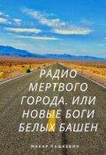"""Обложка книги """"Радио мертвого города, или новые боги Белых башен"""""""