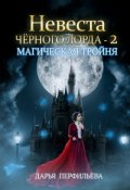 """Обложка книги """"Невеста Черного Лорда -2: Магическая тройня"""""""