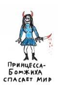 """Обложка книги """"Принцесса-бомжиха спасает мир"""""""