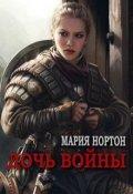 """Обложка книги """"Дочь войны. """""""
