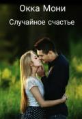 """Обложка книги """"Случайное счастье"""""""