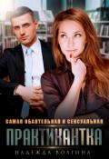 """Обложка книги """"Самая обаятельная и сексуальная практикантка"""""""