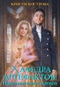 """Обложка книги """"Кафедра артефактов 2. Помолвленные магией"""""""