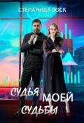 """Обложка книги """"Судья моей судьбы"""""""