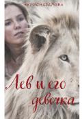 "Обложка книги ""Лев и его девочка"""